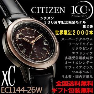 クロスシー XC シチズン100周年記念限定モデル 世界2000本限定 ティタニアライン ハッピーフライト シチズン CITIZEN 腕時計 ソーラー電波 正規品 EC1144-26E roshie