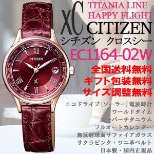 XC クロスシー ティタニアラインハッピーフライト サクラピンク ワニ革バンド エコドライブ電波 レディース 腕時計 シチズン CITIZEN 正規品 EC1164-02W roshie