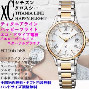 XC クロスシー ティタニアラインハッピーフライト ゴールド×エターナルプラチナ エコドライブ電波 腕時計 シチズン CITIZEN 正規品 EC1166-58A roshie