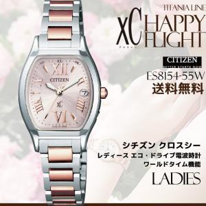 在庫品は毎日発送 xC クロスシー シチズン ティタニアライン スリークビューティー トノー型 エコドライブ電波 チタン製 正規品 レディース 腕時計 ES8154-55W roshie