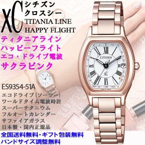 在庫品は毎日発送 XC クロスシー 北川景子 CMモデル ティタニアライン サクラピンク シチズン 正規品 ES9354-51A roshie