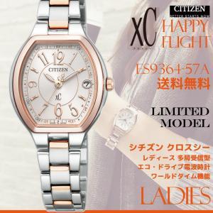 クロスシー XC シチズン CITIZEN 腕時計 ステンレスライン ハッピーフライト エコ・ドライブ 電波時計 正規品 ES9364-57A roshie