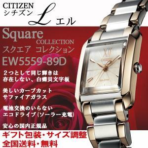 CITIZEN L シチズン エル スクエアコレクション 白蝶貝文字盤 シルバー×ゴールドコンビ エコドライブ ソーラー腕時計 レディース 国内正規品 EW5559-89D|roshie
