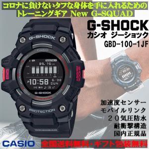 G-SHOCK ジースクアッド G-SQUAD ブラック ワークアウト 距離計測機能 歩数計 スマホリンク 腕時計 CASIO カシオ 国内正規品 GBD-100-1JF|roshie