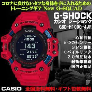 G-SHOCK ジースクアッド G-SQUAD GPS 心拍計 5センサー ワークアウトモニタリング スマホリンク 腕時計 CASIO カシオ 国内正規品 GBD-H1000-4JR|roshie