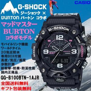 G-ショック G-SHOCK BURTONコラボモデル マッドマスター トリプルセンサー スマホリンク 腕時計 CASIO カシオ 国内正規品 GG-B100BTN-1AJR|roshie