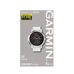 ガーミン GARMIN vivoactive3用 液晶保護フィルム 純正部品  M04-JPP00-02|roshie