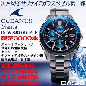 brand new 48d0c e7781 オシアナス OCEANUS カシオ CASIO 江戸切子サファイアガラスベゼル 限定3000本 電波ソーラー+Bluetoothスマホリンク  国内正規品 OCW-S4000D-1AJF