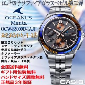 オシアナス OCEANUS カシオ CASIO 江戸切子サファイアガラスベゼル 琥珀被千筋 限定20...