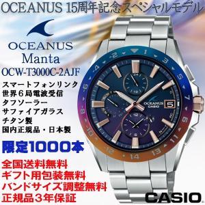 オシアナス OCEANUS 15周年記念アニバーサリーモデル 限定1000本 電波ソーラー+Blue...