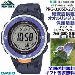 プロトレック PRO TREK 日本自然保護協会コラボモデル オオルリシジミ保護活動 ソーラー トリプルセンサー カシオ 国内正規品 PRG-330SD-2JR|roshie
