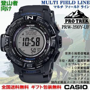プロトレック PRO TREK 登山用 電波ソーラー 腕時計 トリプルセンサー 方位 気圧 高度 温度計測 デジタル ブラック CASIO カシオ 国内正規品 PRW-3510Y-1JF|roshie
