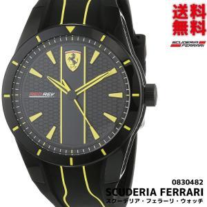 スクーデリア・フェラーリ SCUDERIA FERRARI レッドレブ REDREV クオーツ 腕時計 メンズウォッチ 正規輸入品1年保証 0830482|roshie