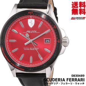 スクーデリア・フェラーリ SCUDERIA FERRARI ピロタ PILOTA クオーツ 日付 腕時計 メンズウォッチ 正規輸入品1年保証 0830489|roshie