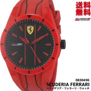 スクーデリア・フェラーリ SCUDERIA FERRARI レッドレブ REDREV クオーツ 腕時計 メンズウォッチ 正規輸入品1年保証 0830496|roshie