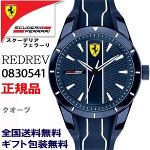 スクーデリア・フェラーリ SCUDERIA FERRARI レッドレヴ REDREV クオーツ 腕時計 メンズウォッチ 正規輸入品1年保証 0830541|roshie