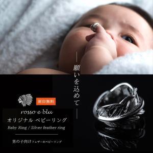ベビーリング 男の子 出産祝い 刻印 指輪 フェザー リング 名入れ 羽根 羽 はね 翼 つばさ シ...
