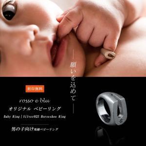 ベビーリング 男の子 出産祝い 男の赤ちゃん 指輪 名入れ 馬蹄 リング ホースシュー ひづめ シルバー silver925 刻印無料