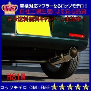 【送料無料】ロッソモデロ  CHALLENGE マフラー ekワゴン H81W NA 安心の車検対応品・証明書付!!|rossomodello