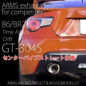 競技用マフラー ステンレステール 中間ストレート 86 ZN6 BRZ ZC6 ARMS GT-304S インナーサイレンサー脱着可 ハチロク ロッソモデロ|rossomodello