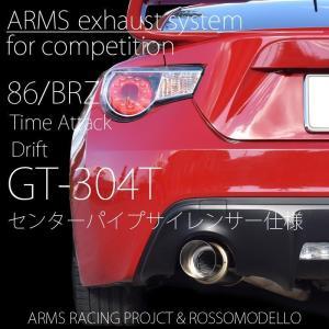 競技用マフラー ステンレステール 中間タイコ付 86 ZN6 BRZ ZC6 ARMS GT-304T インナーサイレンサー脱着可 ハチロク ロッソモデロ|rossomodello