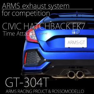 競技用 シビックハッチバック FK7 サーキット用 マフラー ARMS GT-304T CIVIC HB|rossomodello
