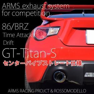 競技用マフラー 86 ZN6 BRZ ZC6 ARMS GT-Titan S ハチロク レース ドリフト ロッソモデロ|rossomodello