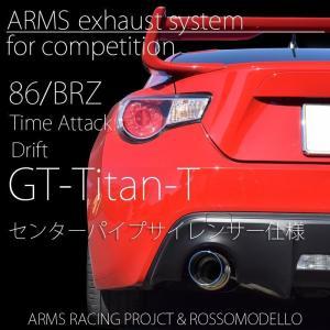 競技用マフラー 86 ZN6 BRZ ZC6 ARMS GT-Titan T ハチロク レース ドリフト ロッソモデロ タイコ付き|rossomodello
