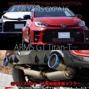 GRヤリス 競技用マフラー ARMS GT Titan-T GRYARIS RZ GXPA16 サーキット仕様 チタンテール|rossomodello