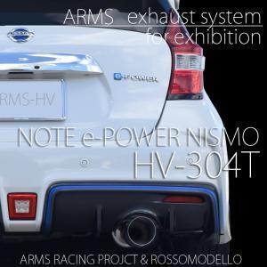 競技用 ノート eパワー NISMO ARMS-HV マフラー DAA-HE12  NOTE e-POWER NISMO|rossomodello