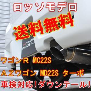 【送料無料】ロッソモデロ ダウンテール ALONZA AZワゴン マフラー MD22S ターボ 後期 安心の車検対応品・証明書付!!|rossomodello