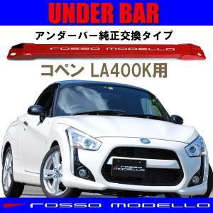 アンダーバー ダイハツ コペン LA400K 補強パーツ ボディ剛性アップ!|rossomodello