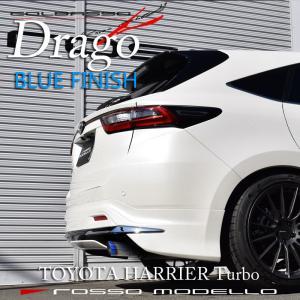 トヨタ ハリアー ターボ ASU60W モデリスタエアロ ノーマル ロッソモデロ COLBASSO Drago BL-V  【ブルー】オーバルテール|rossomodello
