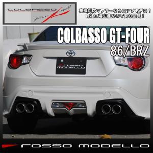 【新基準クリア】【送料無料】スバル BRZ マフラー ZC6 MT AT 共用 COLBASSO GT-FOUR ロッソモデロ  安全品質・車検対応|rossomodello