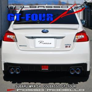 《期間限定》【送料無料】【新基準クリア】【車検対応】スバル WRX S4 マフラー VAG COLBASSO GT-FOUR ロッソモデロ  安全品質・車検対応|rossomodello