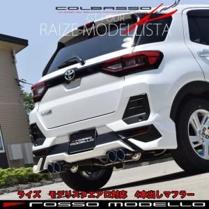 モデリスタエアロ対応 ライズ 4本出しマフラー 2WD 5BA-A200A COLBASSO  ロッソモデロ GT-FOUR RAIZE|rossomodello