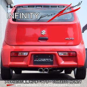 《期間限定》【新基準クリア】COLBASSO INFINITY アルト マフラー HA36S NA 2WD 5AGS車 センター出し ロッソモデロ|rossomodello