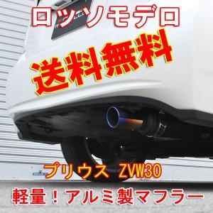 【送料無料】【新規準対応】 軽量 プリウス マフラー ロッソモデロ COLBASSO ZEEK-LH ZVW30 安心の車検対応品|rossomodello
