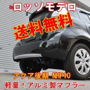 【送料無料】【新基準対応】軽量 アクア マフラー ロッソモデロ COLBASSO ZEEK-LH NHP10 高品質!安心の車検対応品!|rossomodello