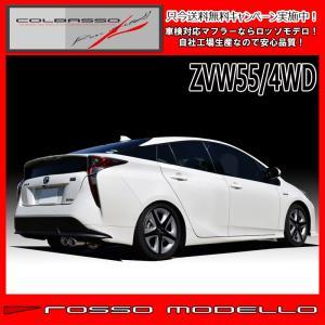 期間限定【送料無料】【車検対応】トヨタ プリウス マフラー ZVW55 4WD ロッソモデロ  COLBASSO NA2 安全品質|rossomodello