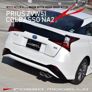 期間限定【送料無料】【車検対応】トヨタ プリウス マフラー ZVW50 ZVW51 2WD ロッソモデロ  COLBASSO NA2 安全品質|rossomodello