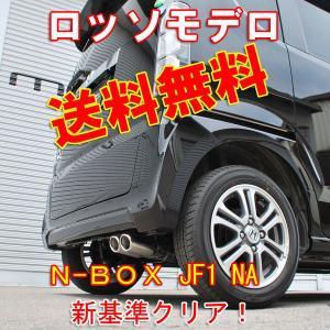 《期間限定》【送料無料】【新基準クリア】 N BOX JF1 NA 2WD COLBASSO Nail Two NBOX エヌボックス Nボックス 安心の車検対応品!!|rossomodello