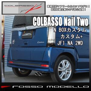 【送料無料】【新基準クリア】 N BOX カスタム カスタム+ JF1 NA 2WD COLBASSO Nail Two NBOX エヌボックス Nボックス 安心の車検対応品!!|rossomodello