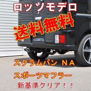 《期間限定》【送料無料】【新基準クリア】 スクラムバン DG64V マフラー NA AT 2WD COLBASSO Nail Two 安心の車検対応品!!|rossomodello