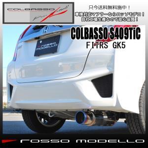 COLBASSO S409TiC 【送料無料】【新基準対応】 フィットRS マフラー GK5 2WD MT 専用 ロッソモデロ 車検対応 ブルー|rossomodello
