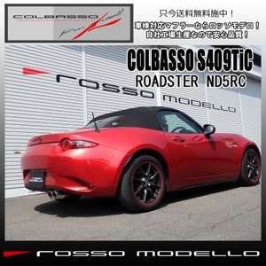 COLBASSO S409TiC ロードスター マフラー ND5RC MT ロッソモデロ 車検対応 ブルー|rossomodello