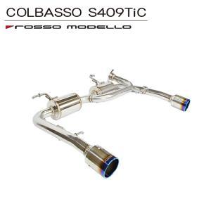 【32オーナー応援企画】COLBASSO S409TiC スイフトスポーツ  ZC32S  ロッソモデロ マフラー  【送料無料】【車検対応】|rossomodello