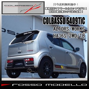 COLBASSO S409TiC アルトワークス アルトRS マフラー HA36S 2WD MT ロッソモデロ 車検対応 ブルー|rossomodello