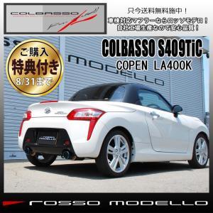 在庫あり!《限定価格》COLBASSO S409TiC DAIHATSU コペン マフラー LA400K MT CVT 共用 ロッソモデロ 車検対応 【送料無料】【新基準クリア】|rossomodello