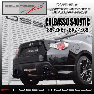 COLBASSO S409TiC 【送料無料】【後期対応】【車検対応】スバル BRZ マフラー ZC6 6AT 6MT ロッソモデロ  安全品質・車検対応|rossomodello